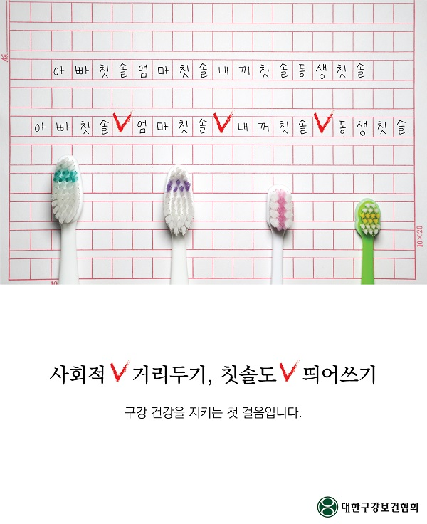 사진 부문 금상수상작 '사회적 거리두기, 칫솔도 띄어쓰기'
